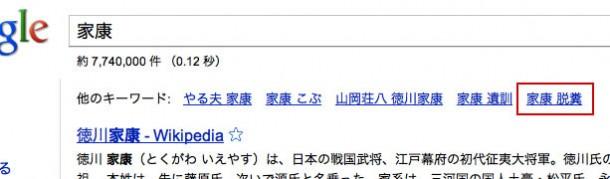 家康をGoogoで検索「家康 脱糞」