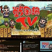 戦国鍋TV