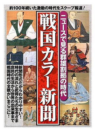 戦国カラー新聞 (双葉社スーパームック)