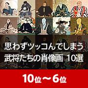 思わずツッコんでしまう武将の肖像画 10選 (10位〜6位)