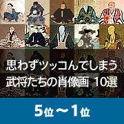 思わずツッコんでしまう武将たちの肖像画 10選 (5位〜1位)