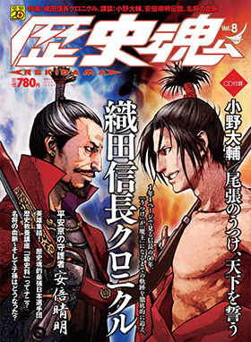歴史魂Vol.8