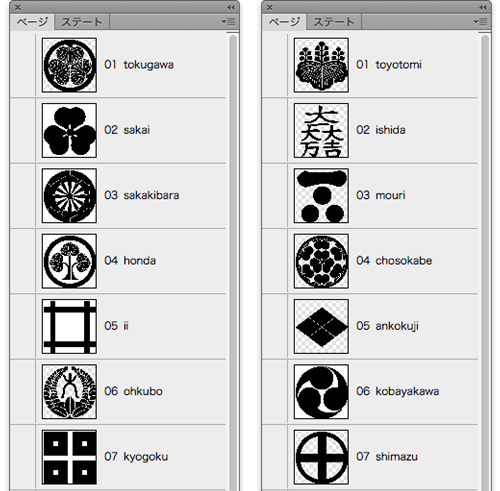 それぞれの家紋をページに分けて作成