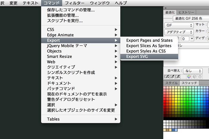 「コマンド」の中に「Export」→「Export SVG」というメニューが追加