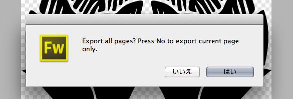 全部のページ、エクスポートいたすか? いいえを押すと今のページだけエクスポートいたす