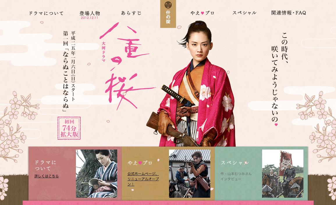 NHK大河ドラマ「八重の桜」公式サイト