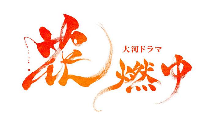 大河ドラマ「花燃ゆ」