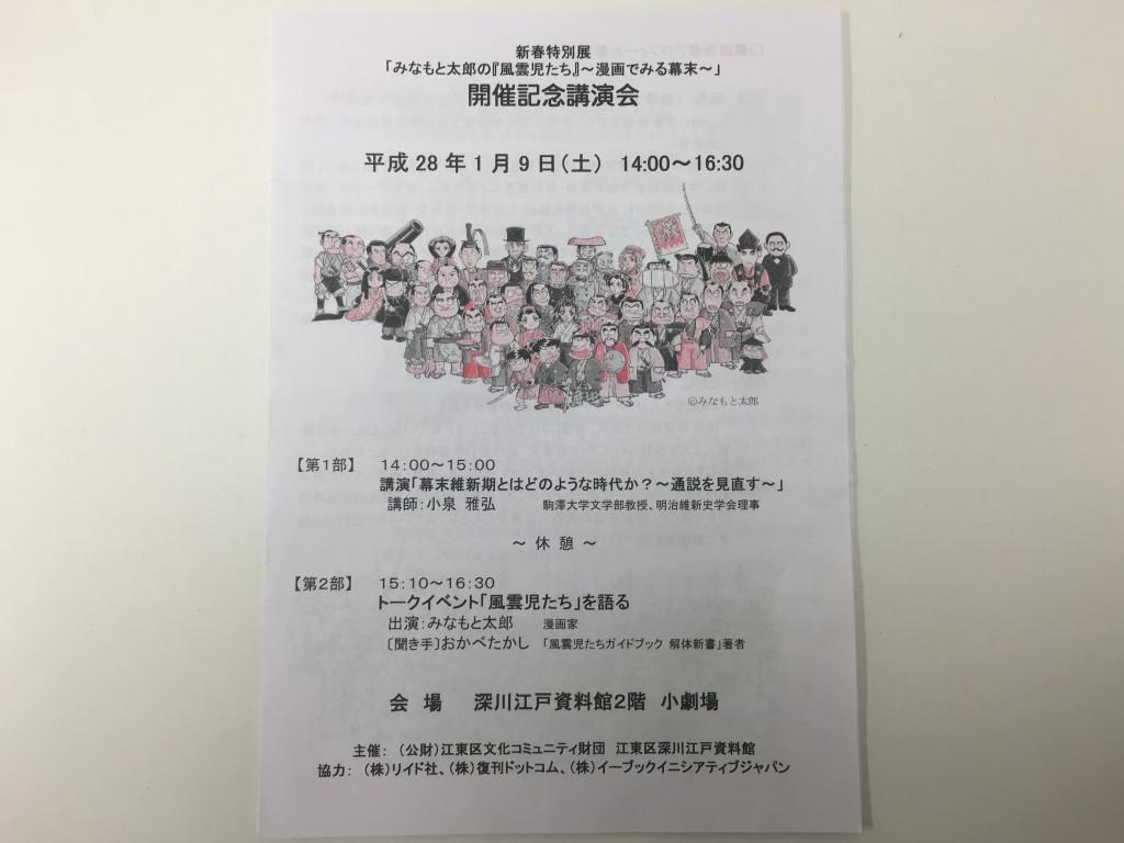 みなもと太郎の「風雲児たち」〜漫画で見る幕末〜